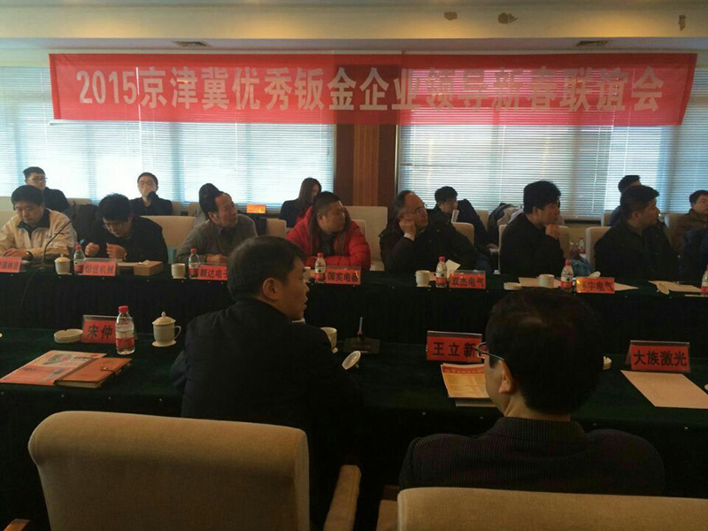 The 2015 New Year Friendship Association of Beijing-Tianjin-Hebei Excellent Sheet Metal Enterprise Leaders ended successfully
